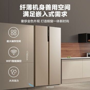 美的(Midea)655升 对开门冰箱 变频无霜 一级能效 智能APP 大容量电冰箱 米兰金 BCD-655WKPZM(E)