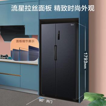 美的(Midea) 果润维C冰箱 540升双开门 家用对开门 变频一级能效 抗菌 智能电冰箱BCD-540WKPZM(E)