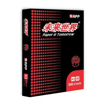 未来世界复印纸 金光(80g 500张/包 4包/箱)A3