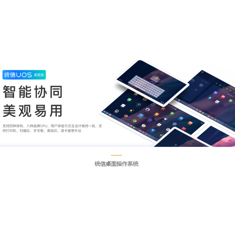 统信桌面操作系统V20-V1.2