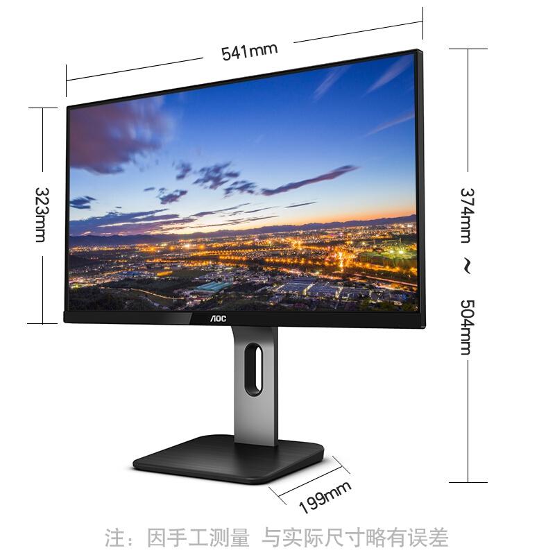 AOC Q24P1U 商用专业液晶显示器