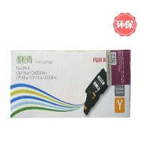 富士施乐(Fuji Xerox)CT202263 黄色粉盒 适用 DocuPrint CM118w/228fw/CP118w/119w 228w机型