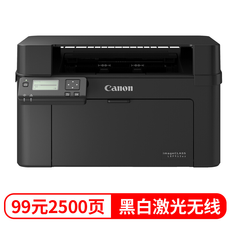 佳能(Canon) LBP913wz 经济大粉仓 A4幅面黑白激光打印机
