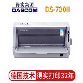 得实 DS-700II 平推票据针式打印机 24针