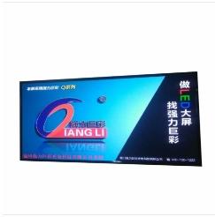 强力巨彩 (QIANGLI) Q2.0 室内全彩LED显示屏