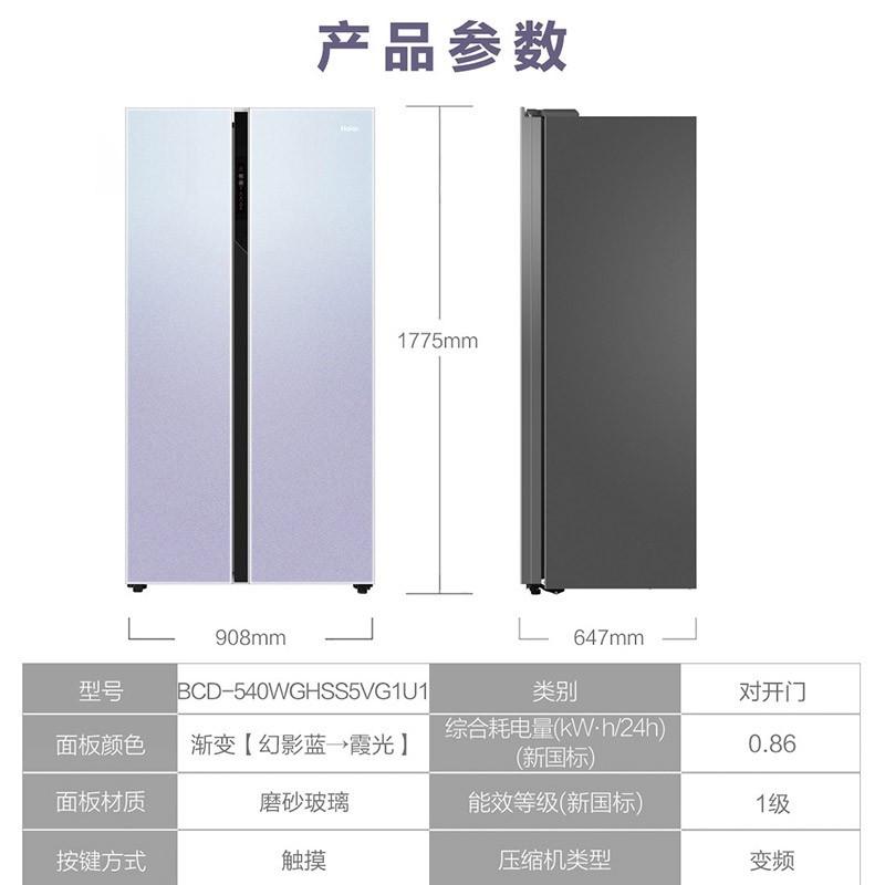 海尔(Haier) 540升 对开门冰箱 BCD-540WGHSS5VG1U1 电冰箱