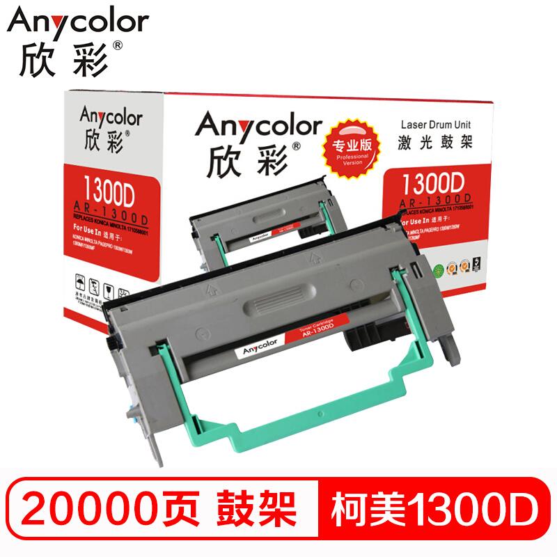 欣彩 Anycolor KM1300D鼓架 AR-KM1300D 适用柯美1710568001 1300W 1350W 1380MF/1390MF 硒鼓 本品非全新壳件