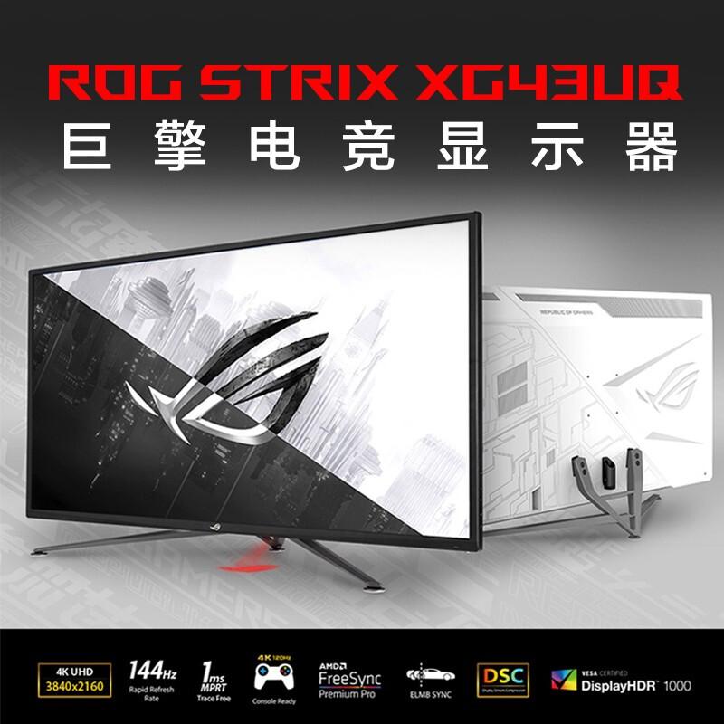 华硕(ASUS) XG43UQ 液晶显示器 43英寸 超高清4K屏 144Hz