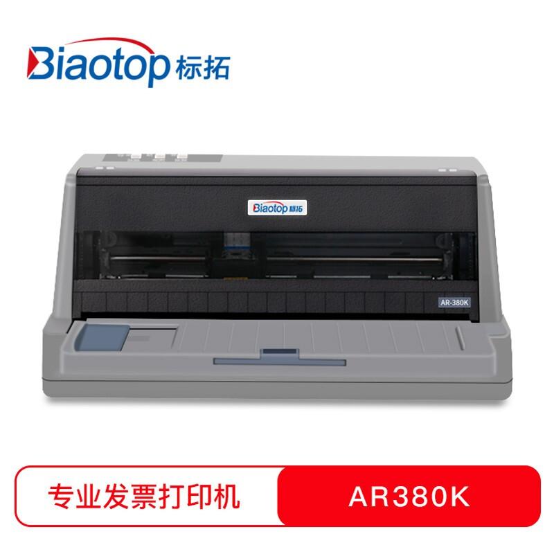 标拓(Biaotop)AR-380K针式打印机出库单销售单发票票据打针式印机