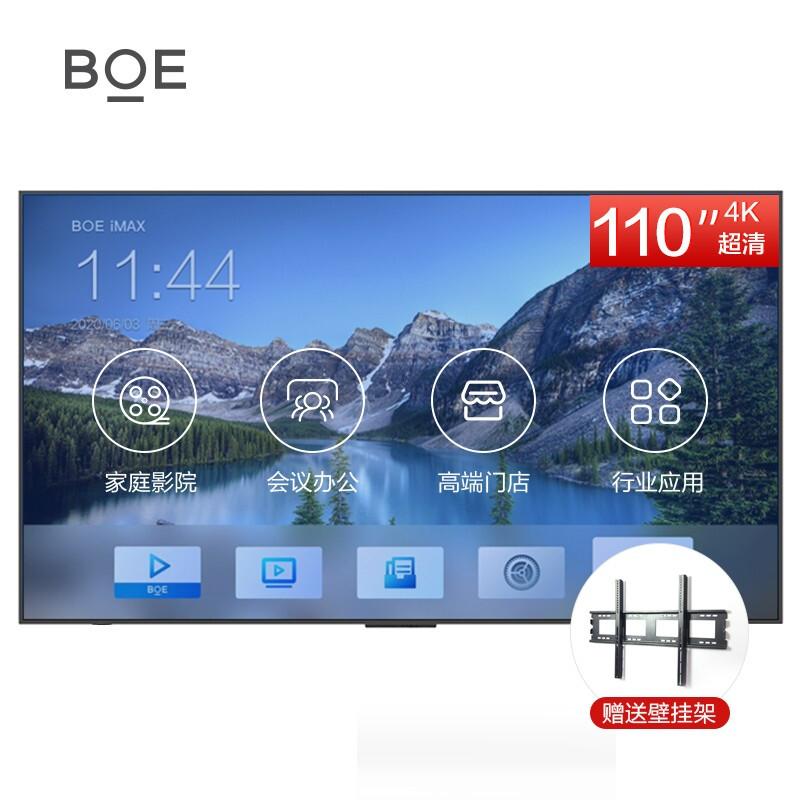 京东方BOE 110英寸BMXB0-B541商用显示器 超高清大屏 ADS技术会议系统设备终端套装(赠无线投屏+接收器) 液晶显示器