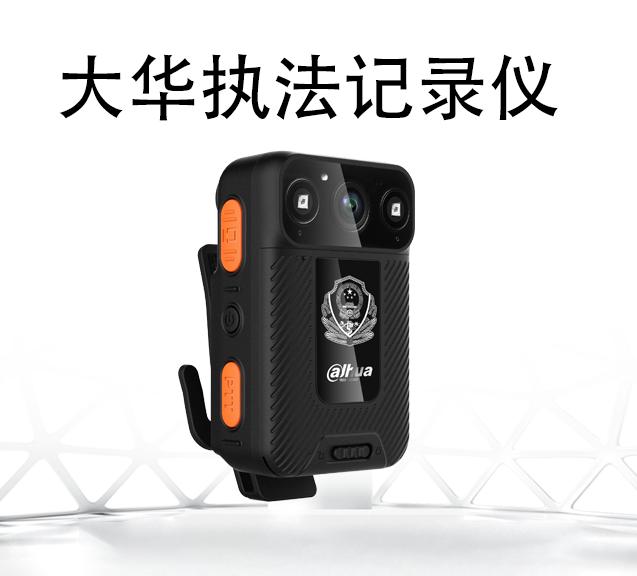 dahua 国内大华警用单兵记录仪 摄像机 DH-DSJ-N1