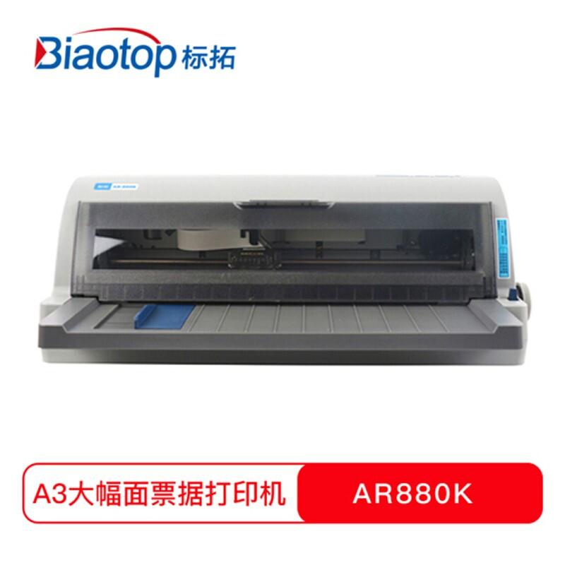 标拓 AR880K 宽行针式打印机快递单发票出库单高速打印