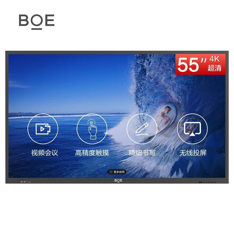 京东方BOE C1系列55英寸远程视频会议平板 交互电子白板教学办公一体机ADS技术触摸投影显示智慧屏BWB55-GI4G触控一体机