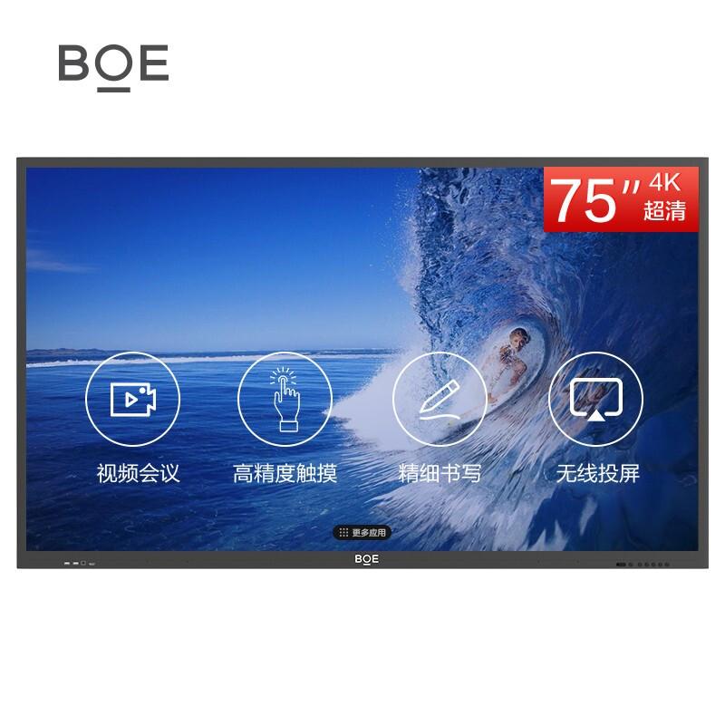 京东方/BOE BWB75-GI4G 触控一体机 4K 75寸