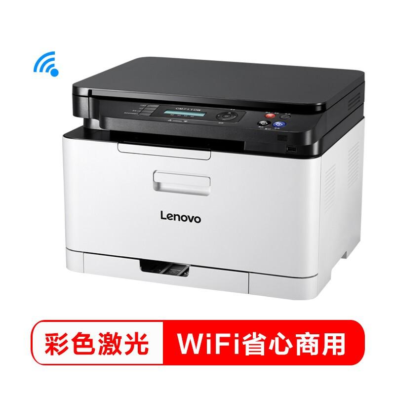 联想(Lenovo)CM7110W 彩色多功能一体机