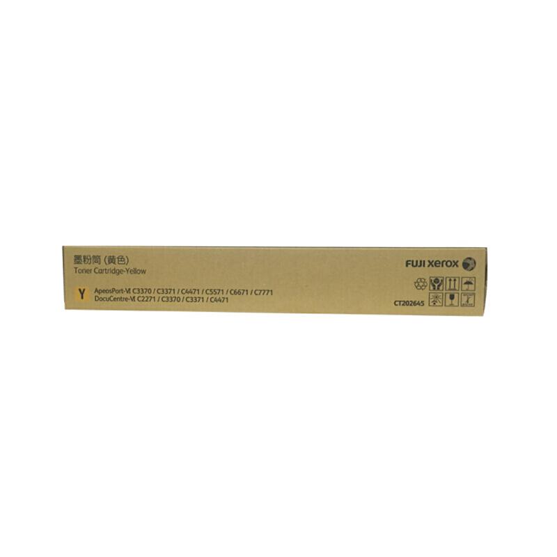 富士施乐(Fuji Xerox)CT202645 原装黄色墨粉盒 (适用C3370/C3371/C4471/C5571机型)