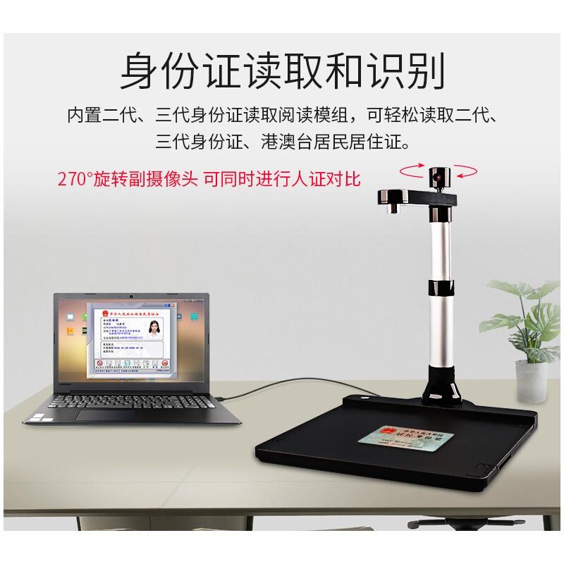 指南者Q1180TR 便携式高清高拍仪 扫描仪
