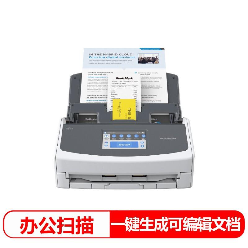富士通(Fujitsu) iX1600 双面高速高清连续馈纸式彩色合同文件扫描仪