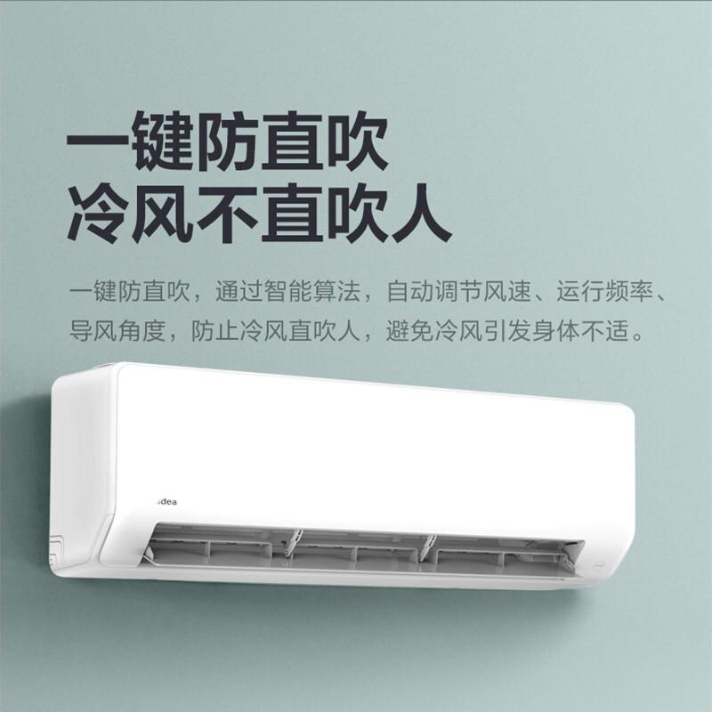 美的(Midea)KFR-50GW/G1-1 2匹 变频冷暖 壁挂式空调