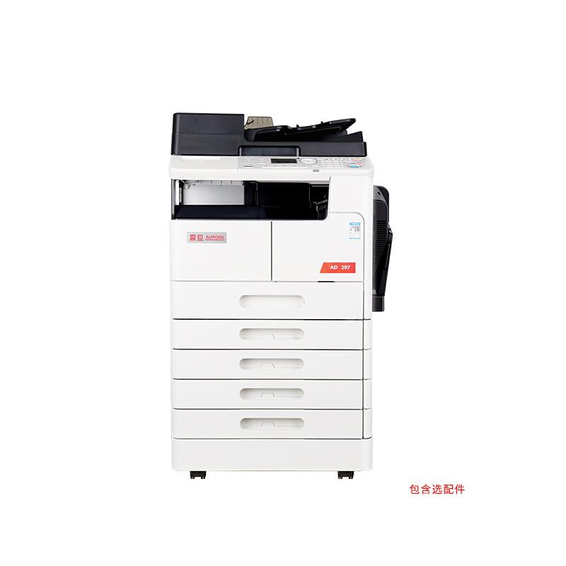 震旦(AURORA)AD207 多功能数码黑白复印机(含双面输稿器+双纸盒+工作台)