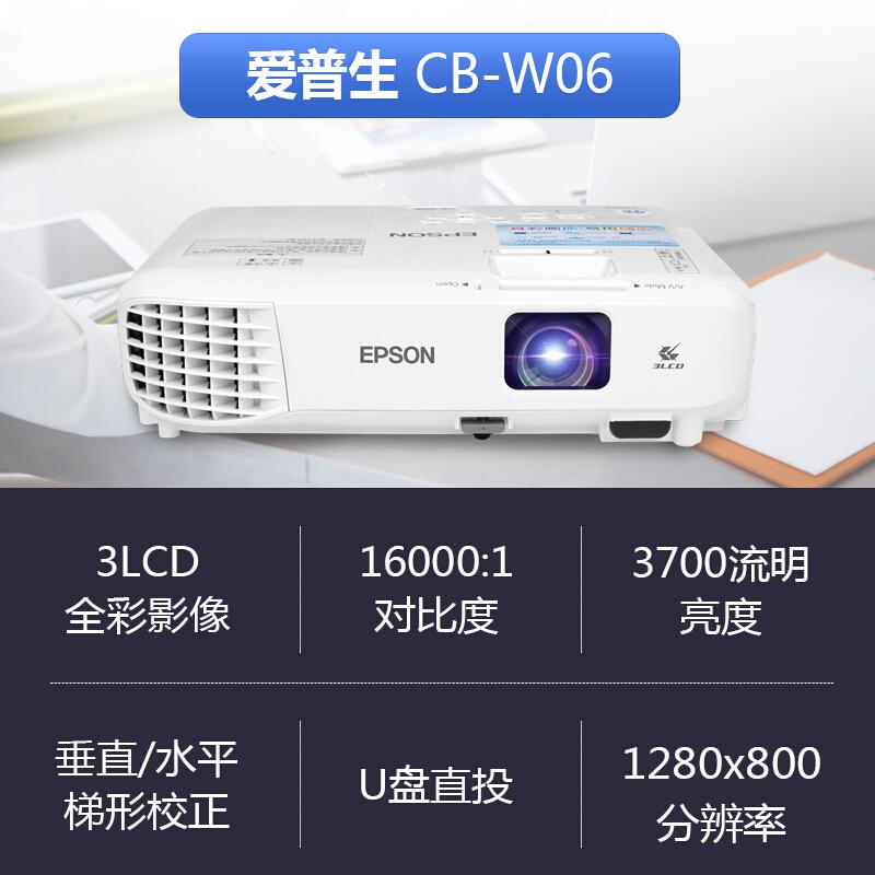 爱普生(EPSON)CB-W06投影仪 商务办公投影机
